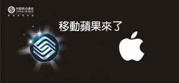 中國移動喜獲 4G 執照,牽手蘋果