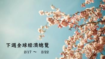 下週全球經濟事件總覽 (2/17~2/21)