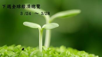 下週全球經濟事件總覽 (3/24~3/28)