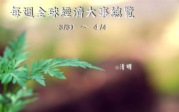 每週全球經濟事件總覽 (3/31~4/4)