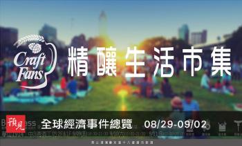 全球經濟事件一覽(0829-0902)